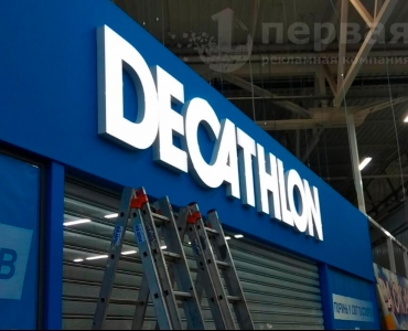 Световые буквы на подложке из композита для магазина «Decathlon»